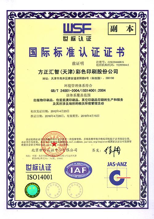 14000认证