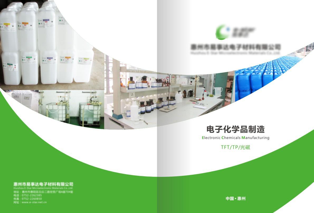 化学工业品样册