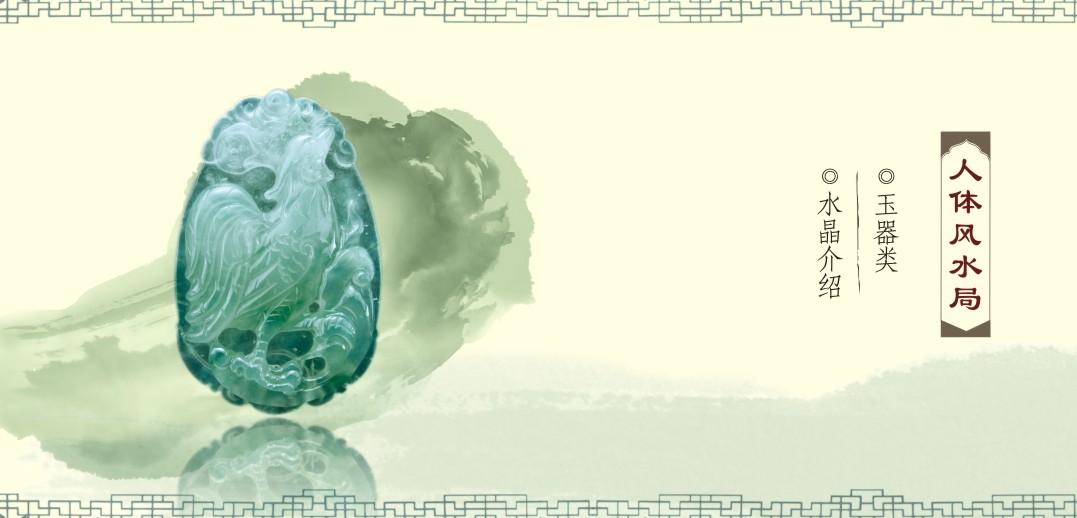 水晶手链宣传册