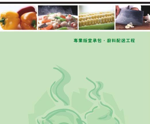 餐饮服务手册