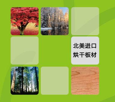 木业宣传册