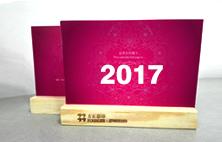 2017年原木个性台历定制